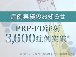 prp-fd治療実績3600症例